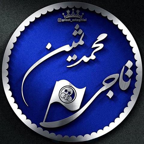 عکس پروفایل محمد تاجی