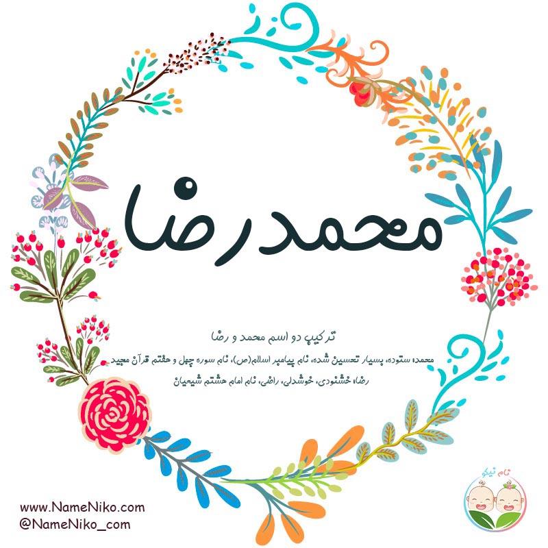 عکس پروفایل معنی اسم محمدرضا