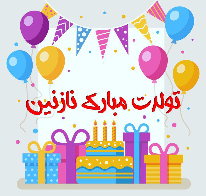 عکس پروفایل نازنین با کیک و تولدت مبارک
