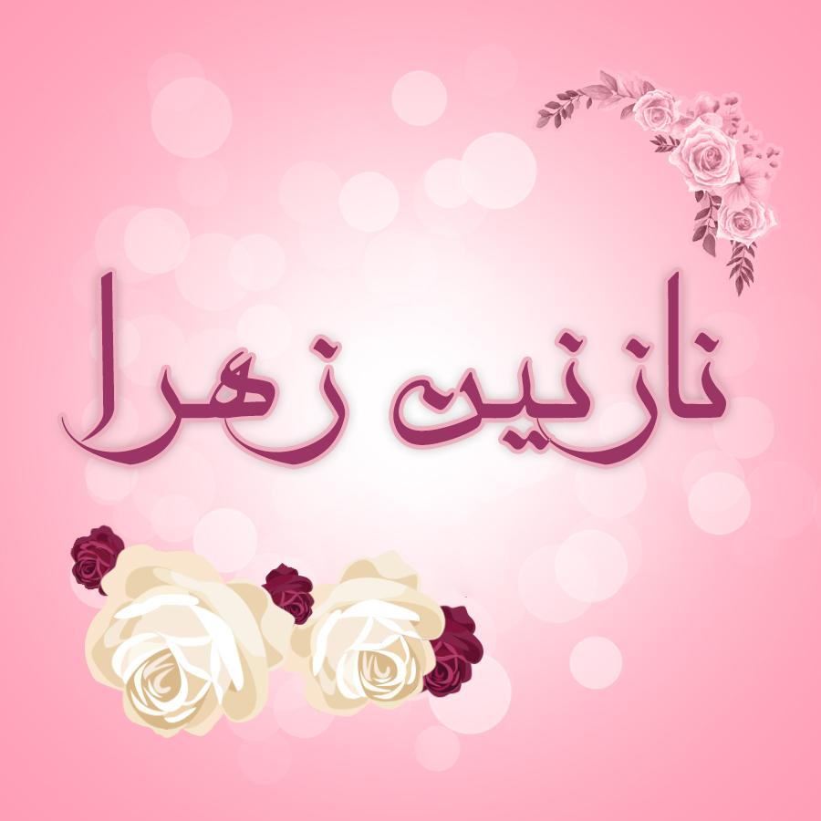 عکس پروفایل نازنین زهرا با طرح گل