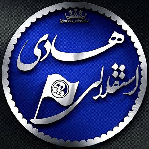 عکس پروفایل هادی استقلالی