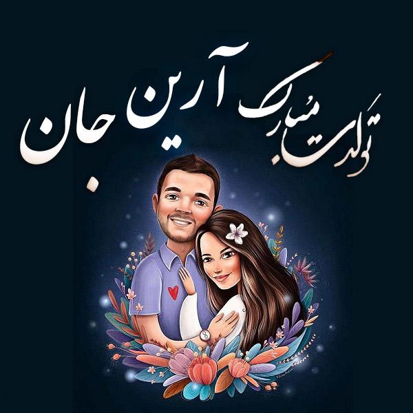 عکس پروفایل کارتونی عاشقانه با اسم آرین