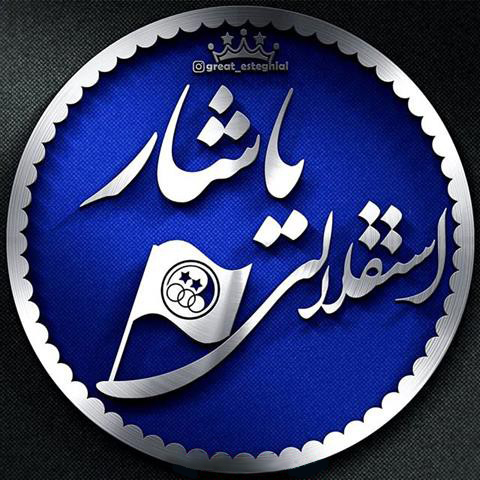 عکس پروفایل یاشار استقلالی