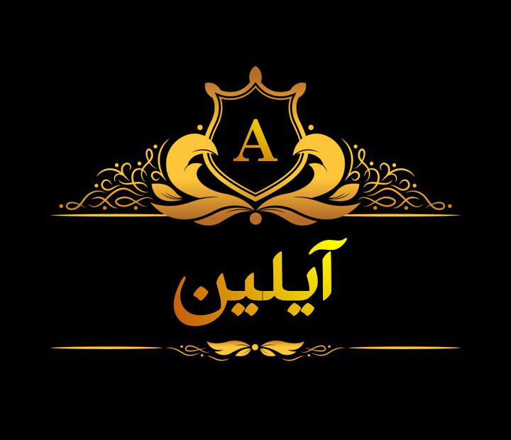 لوگوی اسم آیلین با طرح درخشان طلایی