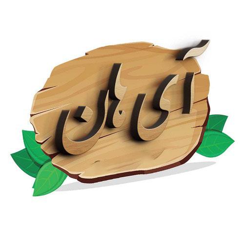 لوگوی اسم آیهان با طرح چوبی