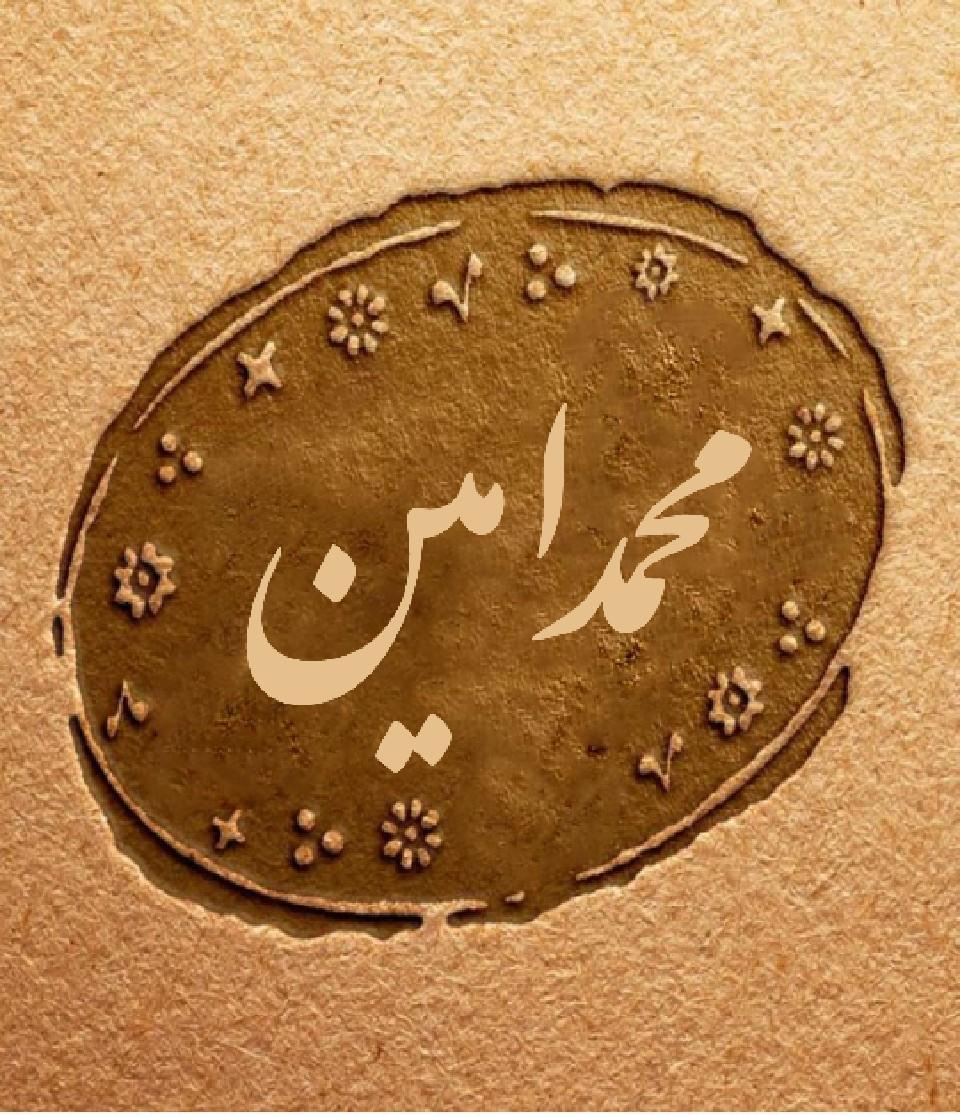 لوگوی اسم محمدامین برای پروفایل واتساپ و تلگرام