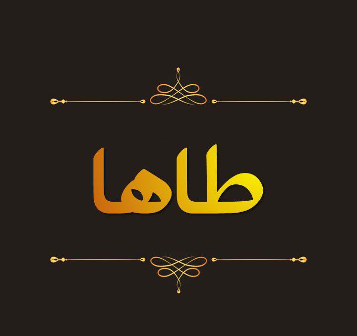 لوگوی طلایی اسم طاها