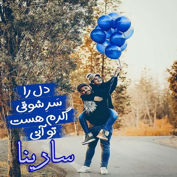 متن عاشقانه با عکس برای اسم سارینا