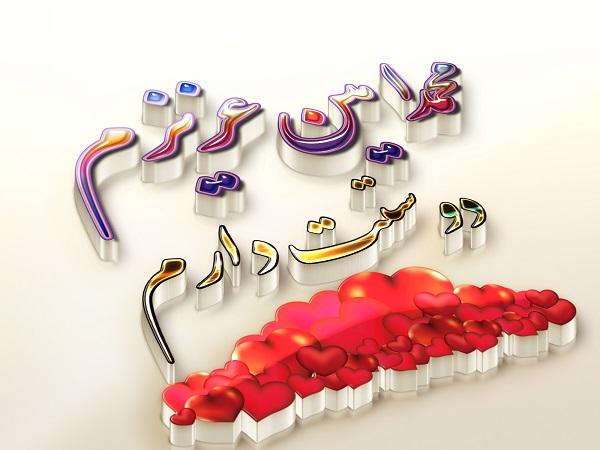 محمدامین عزیزم دوستت دارم