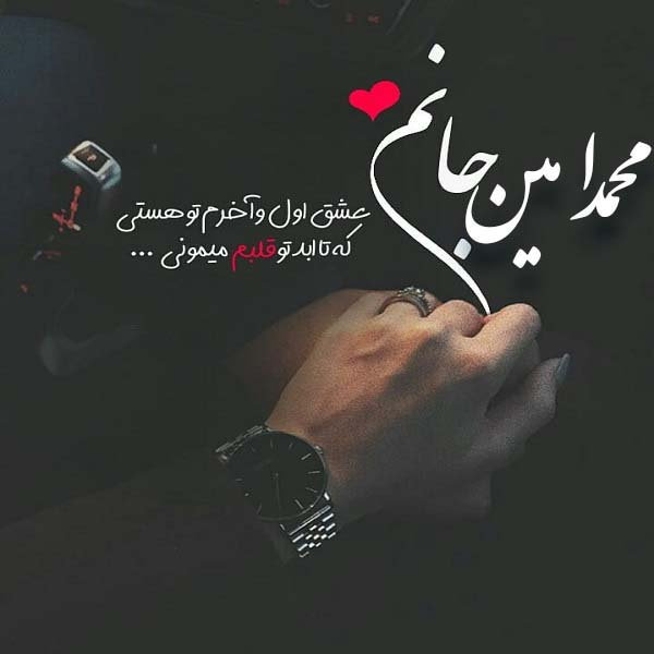 محمدامین عشق اول و آخرم