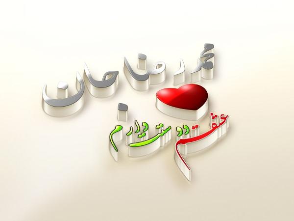 محمدرضا جان دوستت دارم