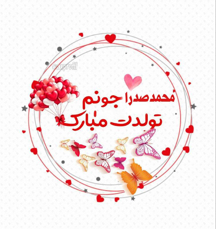 محمد صدرا ججونم تولدت مبارک