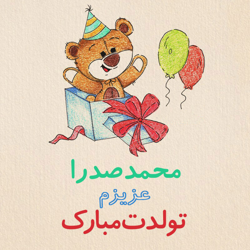 محمد صدرا عزیزم تولدت مبارک