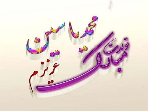 محمد یاسین تولدت مبارک