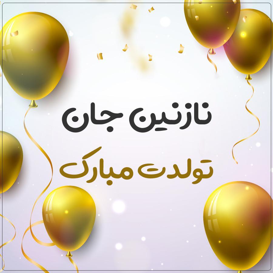 نازنین جان تولدت مبارک