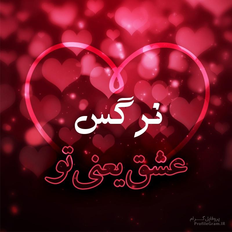 نرگس عشق یعنی تو