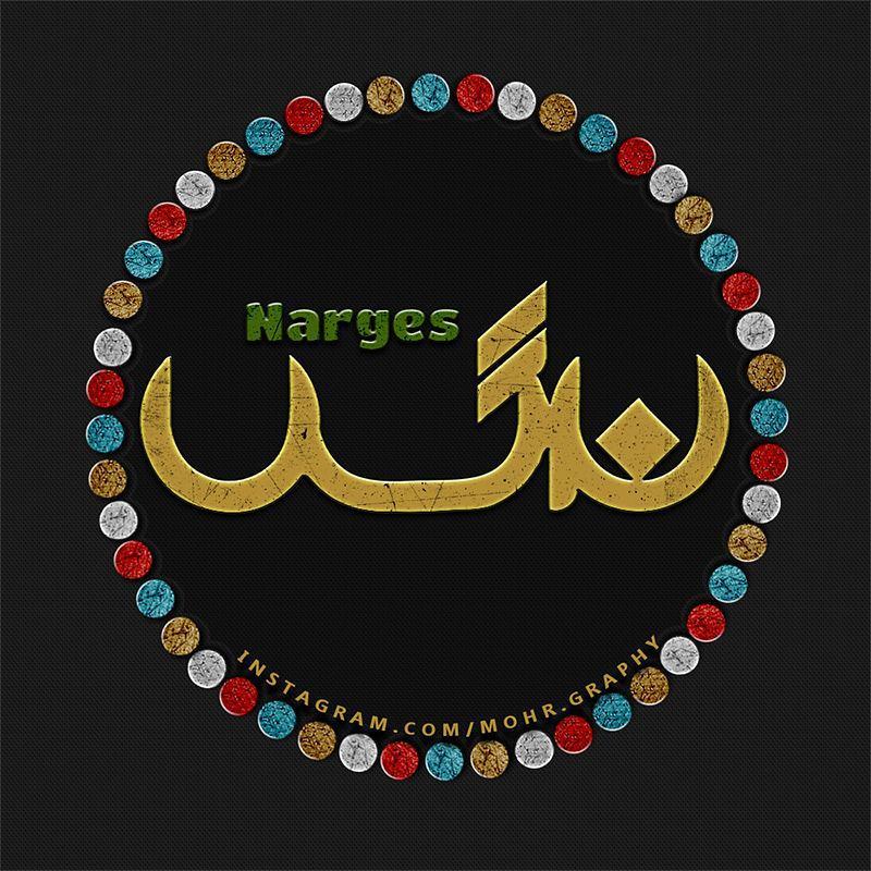 نرگس فارسی و انگلیسی