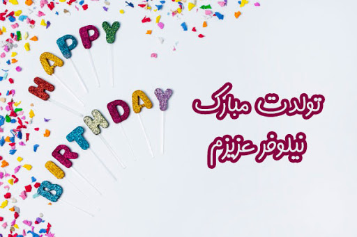 نیلوفر عزیزم تولدت مبارک