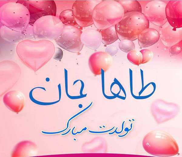 پروفایل عاشقانه طاها تولدت مبارک