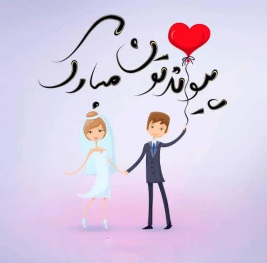 پیوندتون مبارک با عکس عروس و داماد