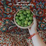 استوری اینستاگرام با عکس گوجه سبز
