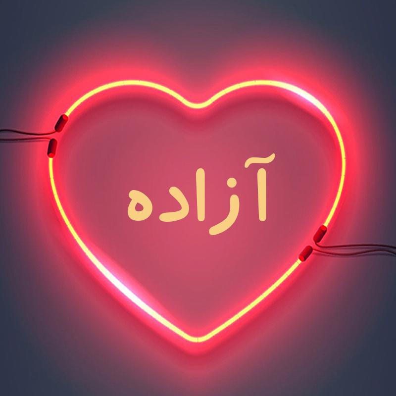 طرح قلب نئونی اسم آزاده