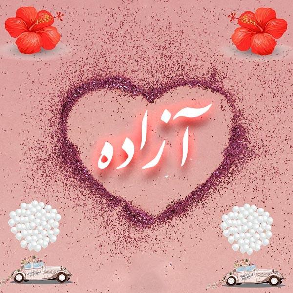 عکس نوشته آزاده با طرح قلب