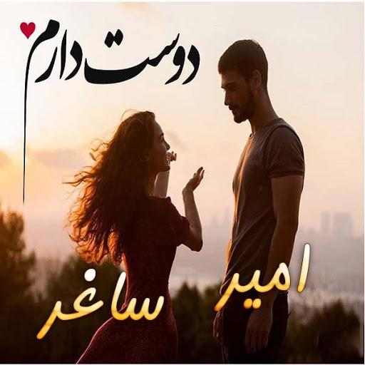 عکس نوشته اسم ساغر و امیر با متن دوستت دارم
