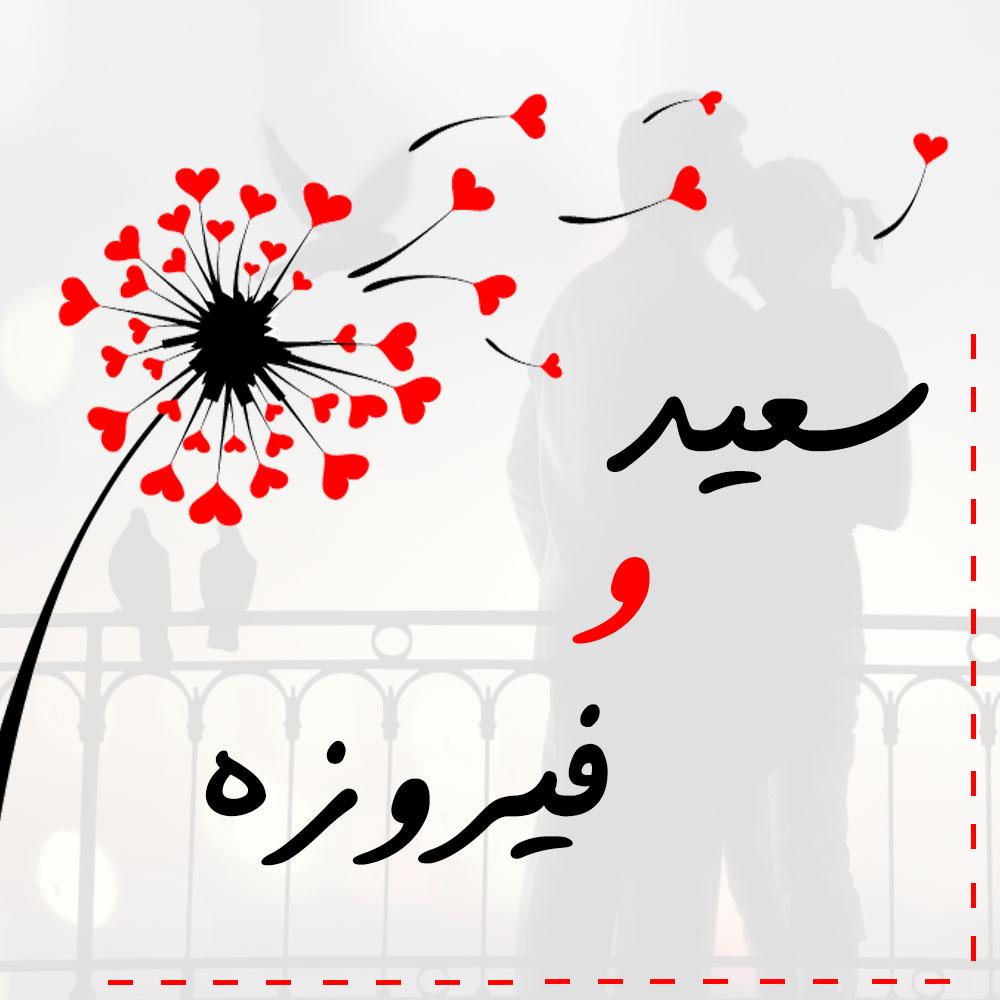 عکس نوشته اسم سعید و فیروزه