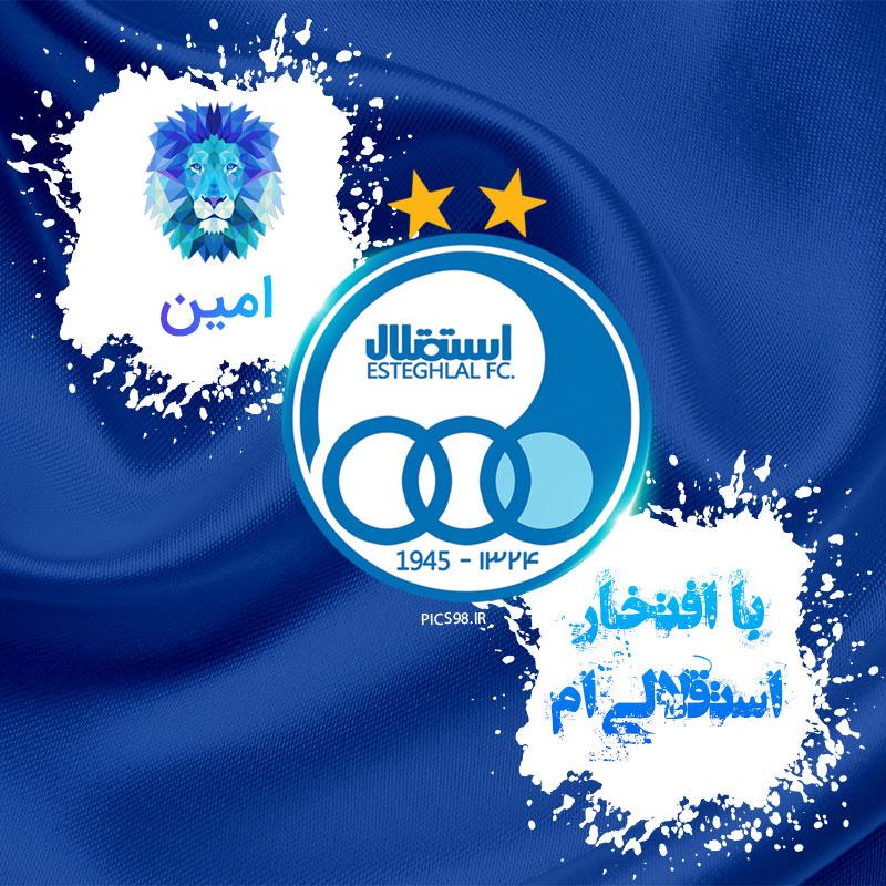 عکس نوشته با افتخار استقلالیم اسم امین