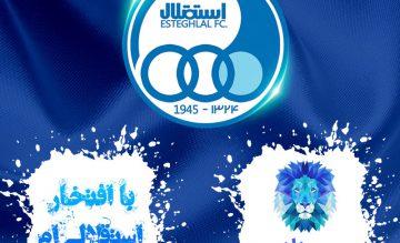 عکس نوشته با افتخار استقلالیم اسم بهناز