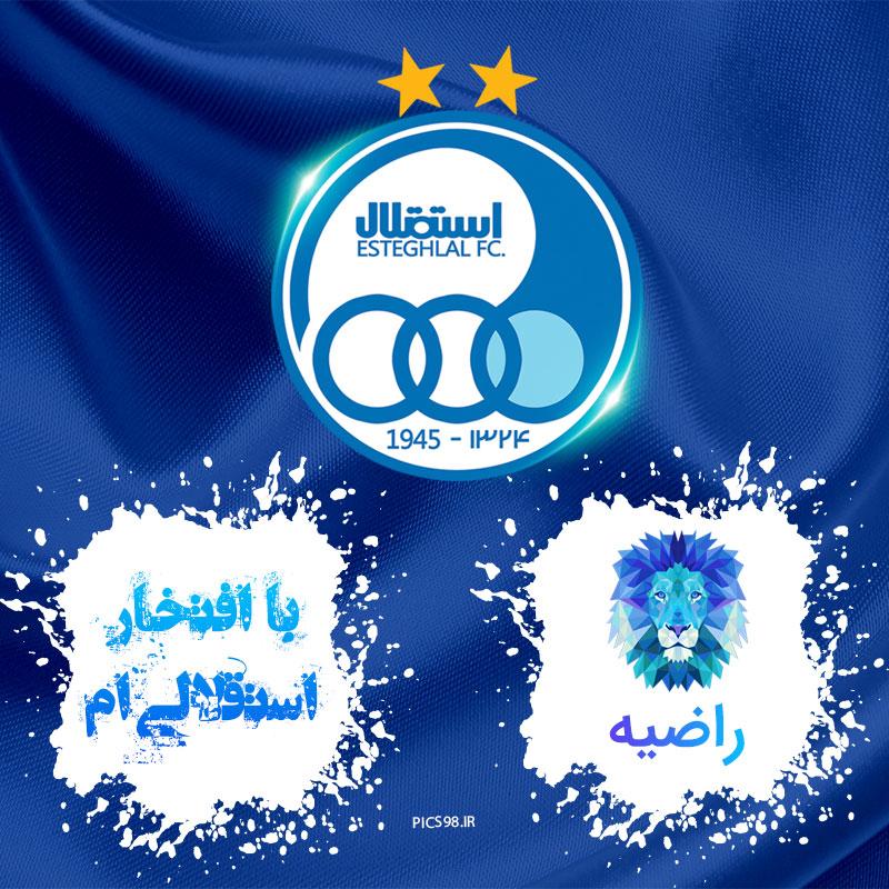 عکس نوشته با افتخار استقلالیم اسم راضیه