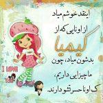 عکس نوشته دخترونه اسم کیمیا
