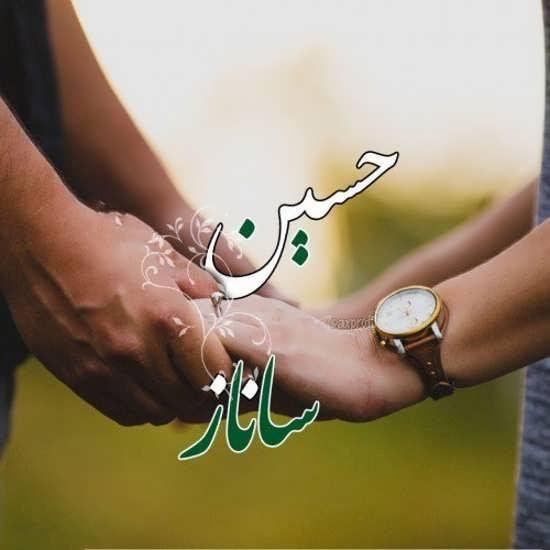 عکس نوشته ساناز و حسین با طرح عاشقانه