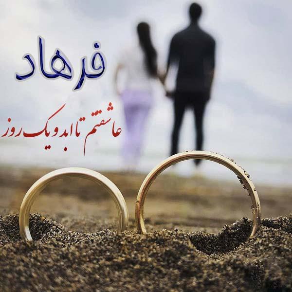 عکس نوشته فرهاد عاشقتم با حلقه ازدواج