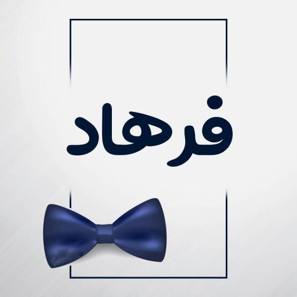 عکس نوشته پسرونه اسم فرهاد