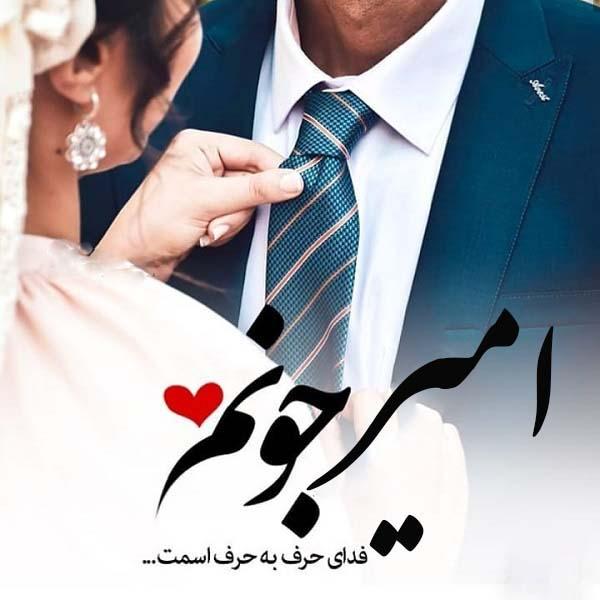 عکس پروفایل اسم امیر طرح عاشقانه با کراوات