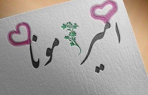 عکس پروفایل اسم امیر و مونا