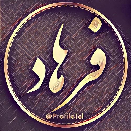 عکس پروفایل اسم فرهاد با طرح چوبی