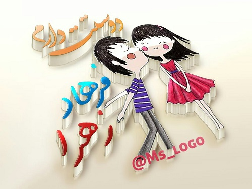 عکس پروفایل اسم فرهاد و زهرا