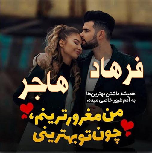 عکس پروفایل اسم فرهاد و هاجر