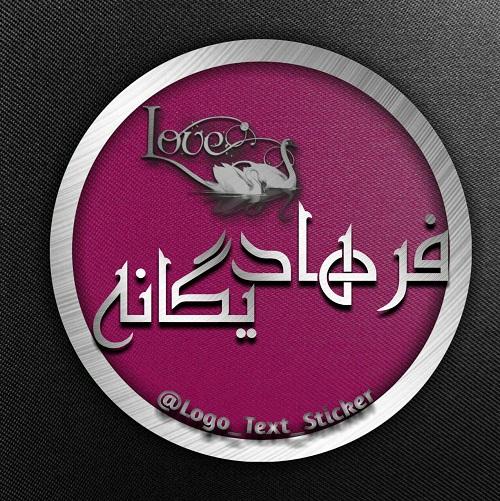 عکس پروفایل اسم فرهاد و یگانه
