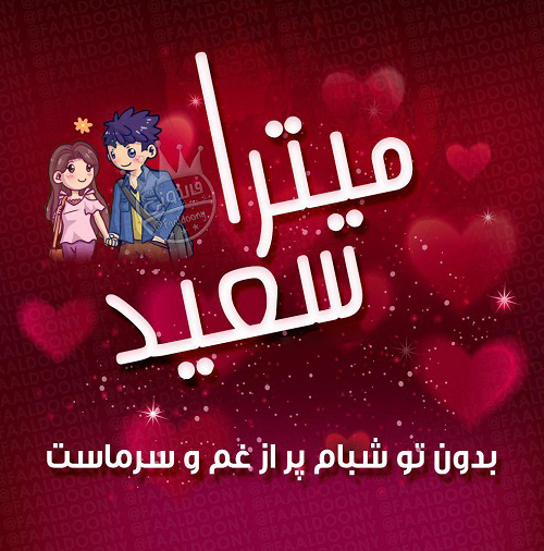 عکس پروفایل دونفره اسم سعید و میترا