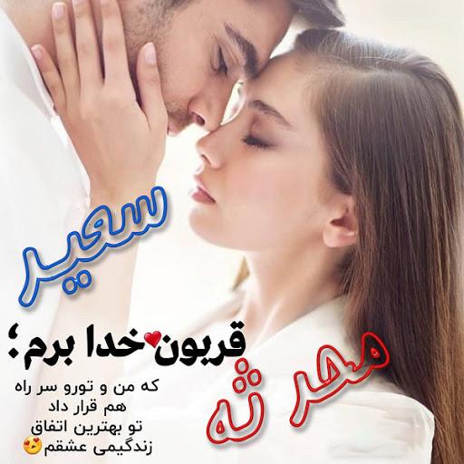 عکس پروفایل عاشقانه دونفره اسم سعید و محدثه