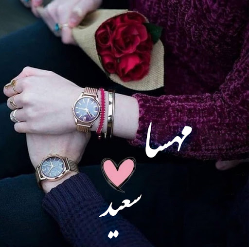 عکس پروفایل عاشقانه دونفره اسم سعید و مهسا
