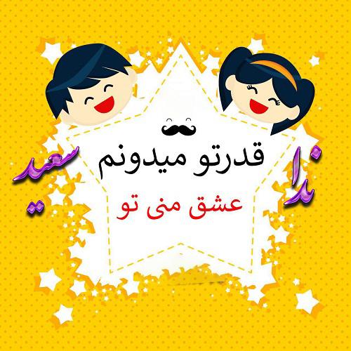 عکس پروفایل عاشقانه دونفره اسم سعید و ندا