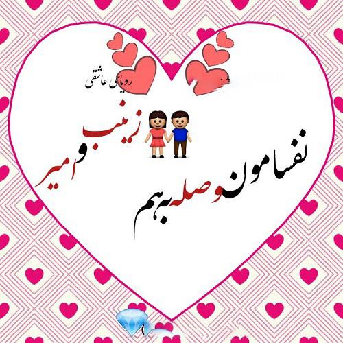 عکس پروفایل عاشقانه دونفره امیر و زینب