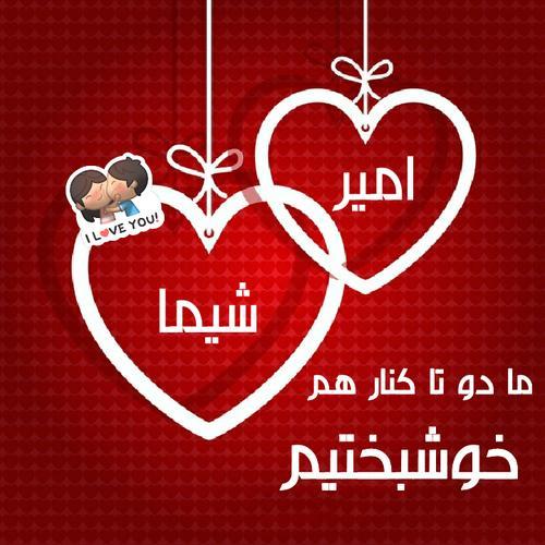 عکس پروفایل عاشقانه دونفره امیر و شیما