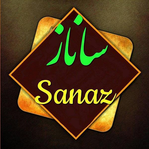 عکس پروفایل واتساپ اسم ساناز