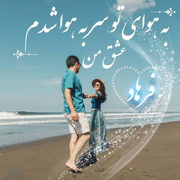 پست اینستاگرام عکس عاشقانه با اسم فرهاد
